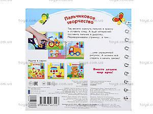 Книга-раскраска «Машинки» для малышей, Л386001Р, отзывы