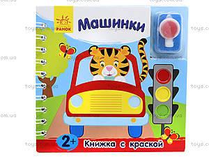 Книга-раскраска «Машинки» для малышей, Л386001Р, цена