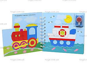 Книжка с краской «Машинки», Л386003У, купить