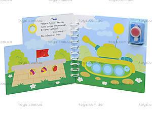 Книжка с краской «Машинки», Л386003У, фото