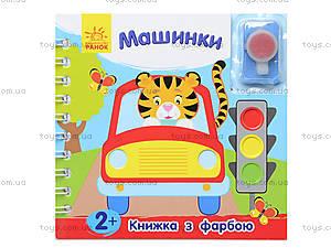 Книжка с краской «Машинки», Л386003У, цена