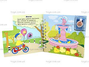 Книжка с краской для детей «Во дворе», Л386004У, купить