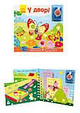 Книжка с краской для детей «Во дворе», Л386004У