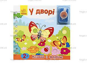 Книжка с краской для детей «Во дворе», Л386004У, фото
