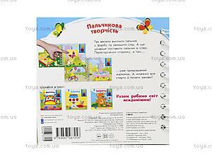 Книжка с краской для детей «Во дворе», Л386004У, цена