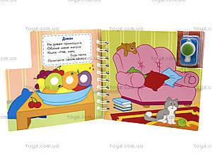 Книжка с краской для детей «Дома», Л386007У, купить