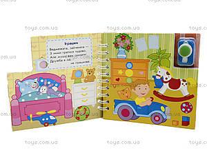 Книжка с краской для детей «Дома», Л386007У, фото