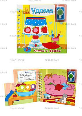 Книжка с краской для детей «Дома», Л386007У