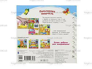 Книжка с краской для детей «Дома», Л386007У, отзывы