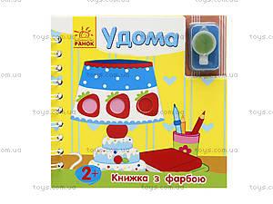 Книжка с краской для детей «Дома», Л386007У, цена