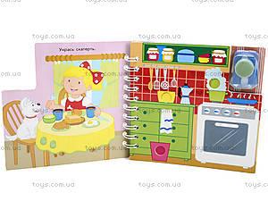 Книжка с краской «В доме», Л386002Р, купить