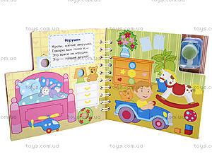 Книжка с краской «В доме», Л386002Р, фото