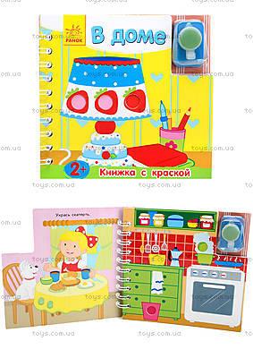 Книжка с краской «В доме», Л386002Р