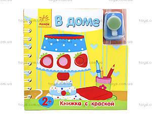 Книжка с краской «В доме», Л386002Р, цена