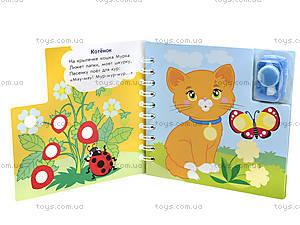 Книжка с краской «Зверята», Л386005Р, купить