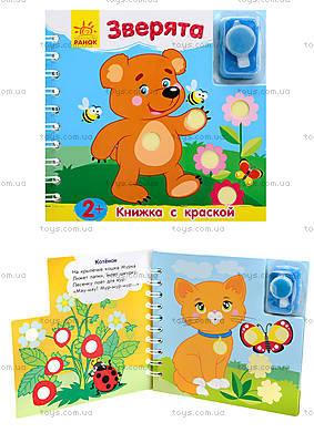 Книжка с краской «Зверята», Л386005Р