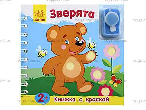 Книжка с краской «Зверята», Л386005Р, цена