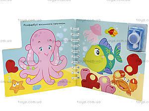 Книжка с краской для детей «Зверята», Л386006У, купить