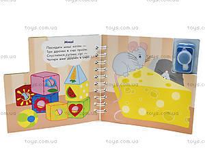 Книжка с краской для детей «Зверята», Л386006У, фото