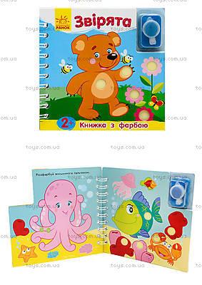 Книжка с краской для детей «Зверята», Л386006У