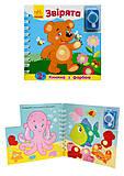 Книжка с краской для детей «Зверята», Л386006У, отзывы