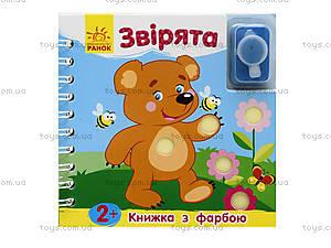Книжка с краской для детей «Зверята», Л386006У, цена