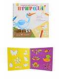 Книжка с трафаретами «Природа», Л698004У, фото