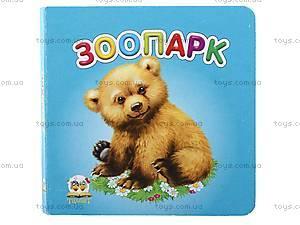 Книжка «Зоопарк», Талант, цена