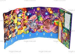 Книжка-ростомер «Весёлый цирк», новый выпуск, М3230009Р, фото