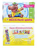 Книжка-ростомер «Весёлый цирк», новый выпуск, М3230009Р