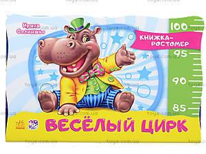 Книжка-ростомер «Весёлый цирк», новый выпуск, М3230009Р, отзывы