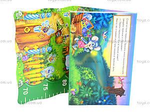 Детская книжка-ростомер «Теремок», М323003Р, купить