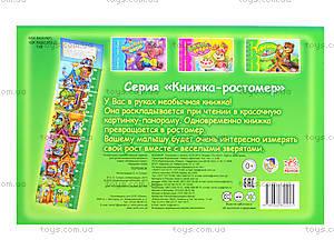 Детская книжка-ростомер «Теремок», М323003Р, фото