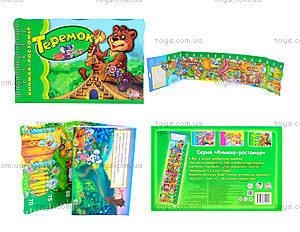 Детская книжка-ростомер «Теремок», М323003Р