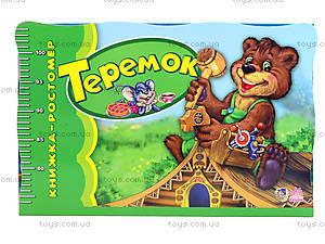 Детская книжка-ростомер «Теремок», М323003Р, отзывы