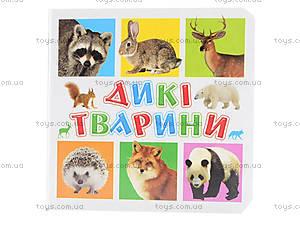 Книжки для самых маленьких «Дикие животные», КН201, отзывы