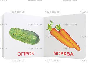 Книжки для самых маленьких «Овощи», КН205, купить