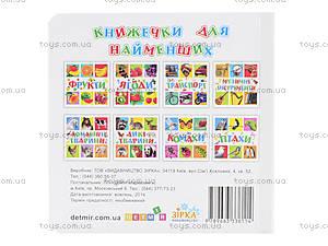 Книжки для самых маленьких «Овощи», КН205, фото