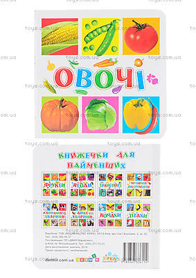 Книжки для самых маленьких «Овощи», КН205