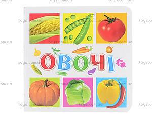 Книжки для самых маленьких «Овощи», КН205, отзывы