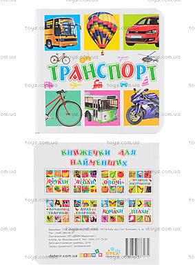Книжки для самых маленьких «Транспорт», КН207