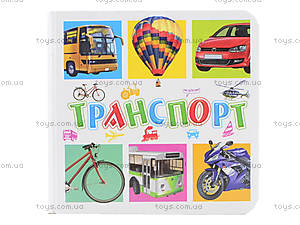 Книжки для самых маленьких «Транспорт», КН207, отзывы