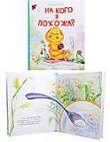 Книжки-картинки «На кого я похожа?», Талант, фото
