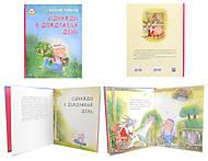 Книжки - картинки «Однажды в дождливый день», Талант, купить