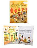 Книга для деток «Книжки-картинки. «Папин день», Талант