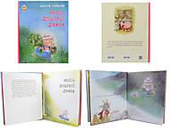 Книжки-картинки «Якось дощової днини», Талант, отзывы