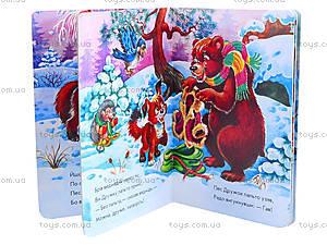 Детская книга с аппликацией «Гав-гав», М328001У, купить
