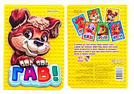 Детская книга с аппликацией «Гав-гав», М328001У, фото