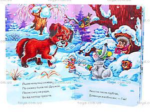 Детская книга с аппликацией «Гав-гав», М328001У, цена