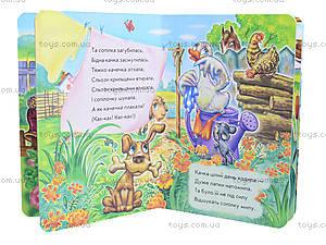 Книга с аппликацией «Кря-кря», М328005У, купить